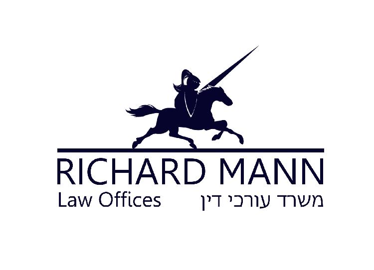 """עו""""ד ריצ'רד מן"""